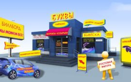 Виды наружной рекламы и что выбрать для малого бизнеса