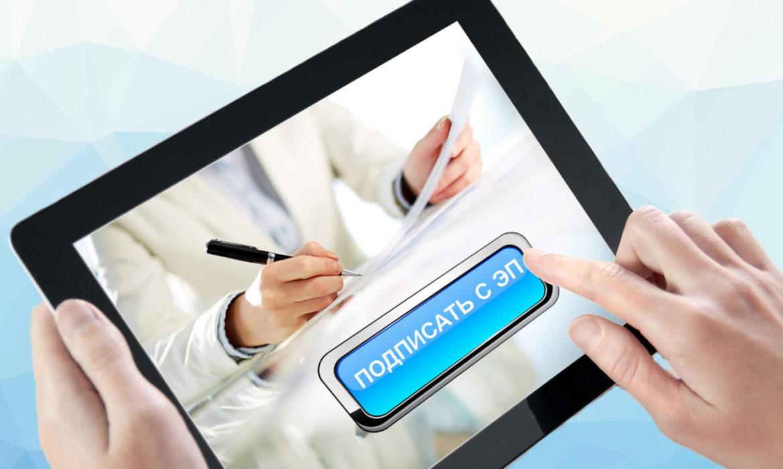 В чем преимущества электронной подписи для ИП
